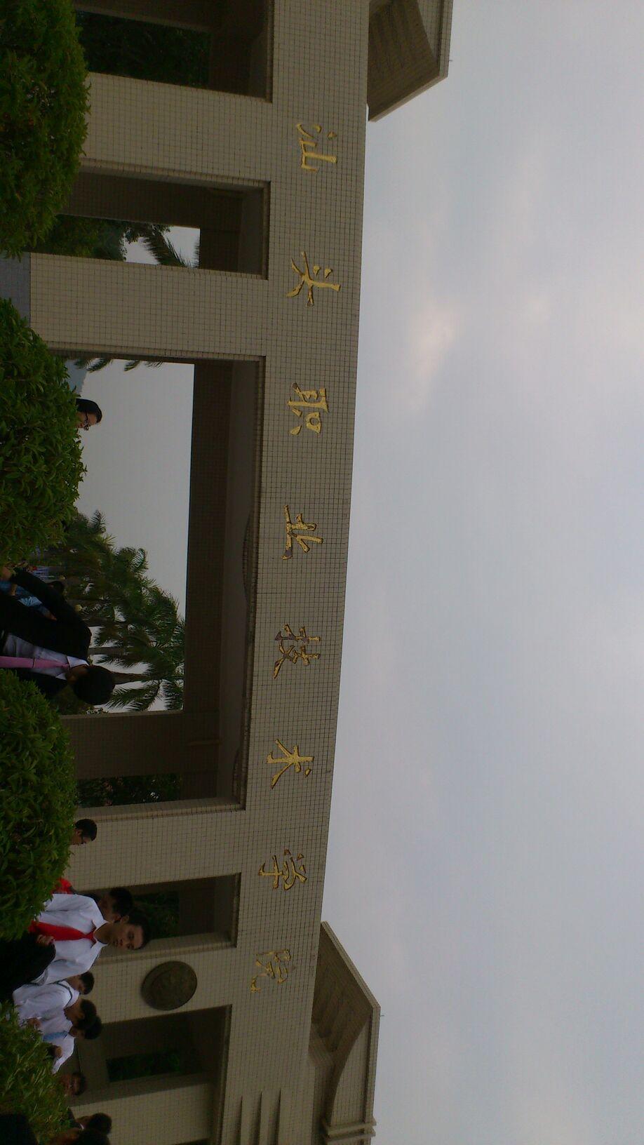 汕头职业技术学院_汕头职业技术学院