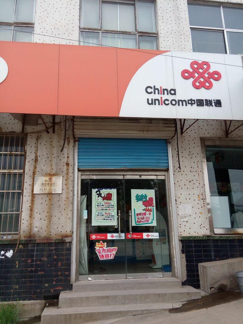中国联通囹�a_中国联通(侯庄营业厅店)