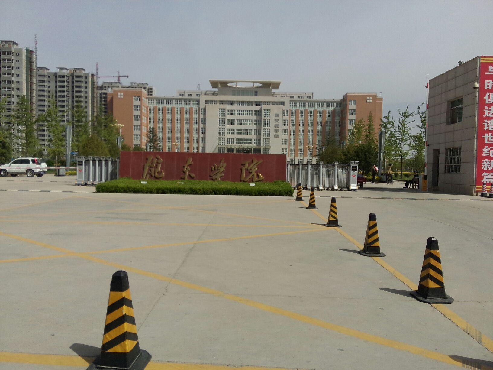 陇东学院_陇东学院(新校区)