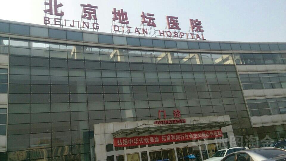 北京地坛医院妇产科_北京地坛医院-住院部