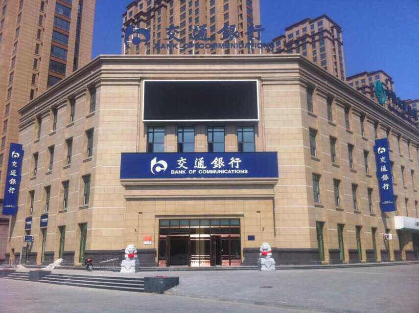 牡丹江南站_交通银行(牡丹江分行店)