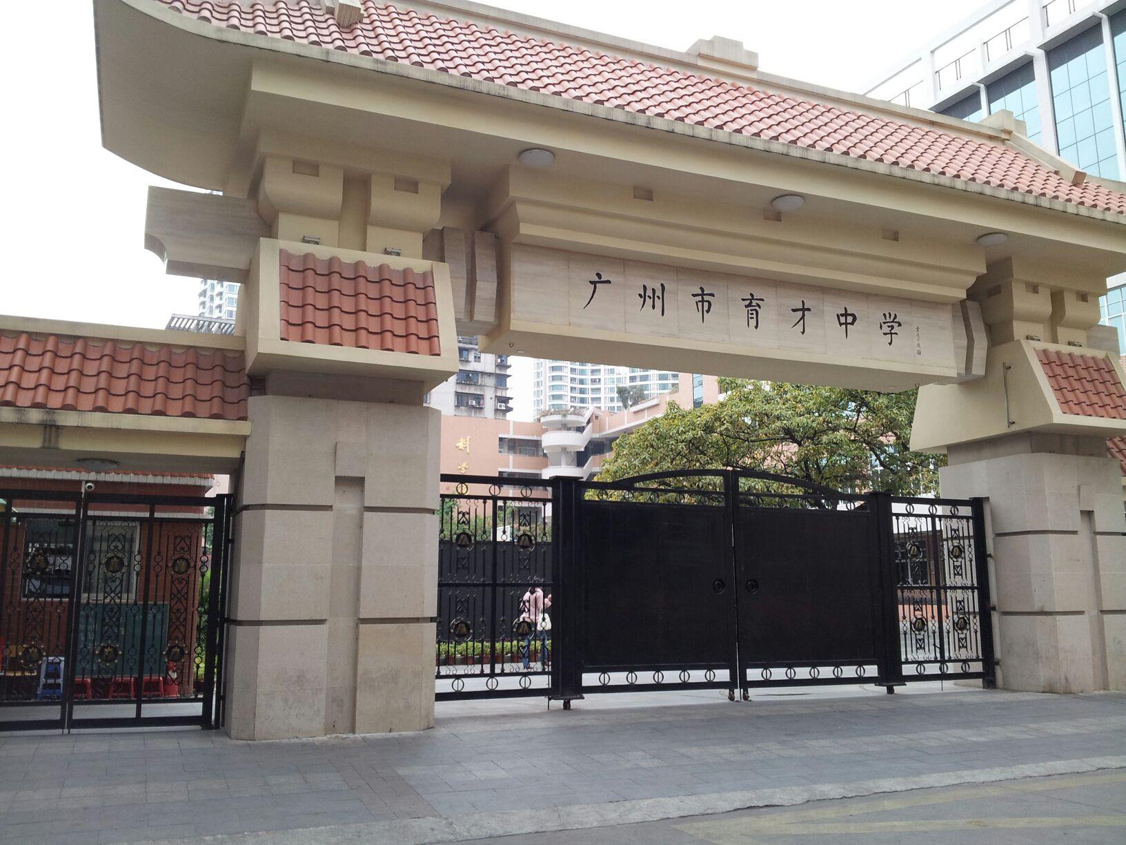 廣州市育才中學東校區圖片