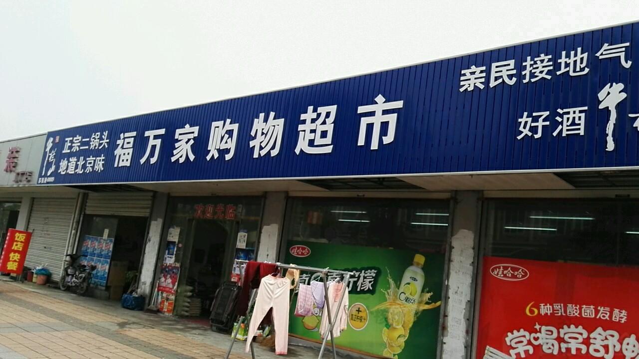 福万家超市_福万家购物超市