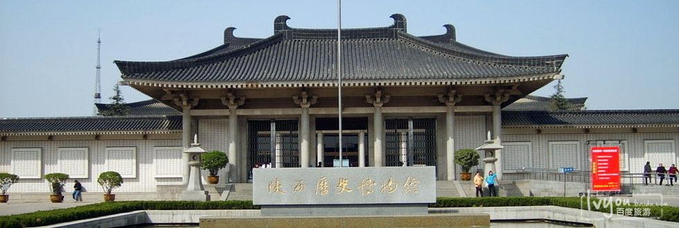 陕西历史博物馆官网