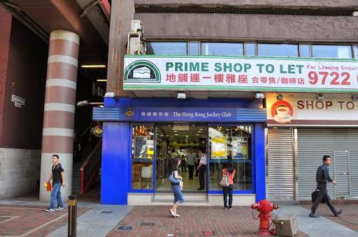 娱乐投注_香港赛马会投注处 上环干诺道西