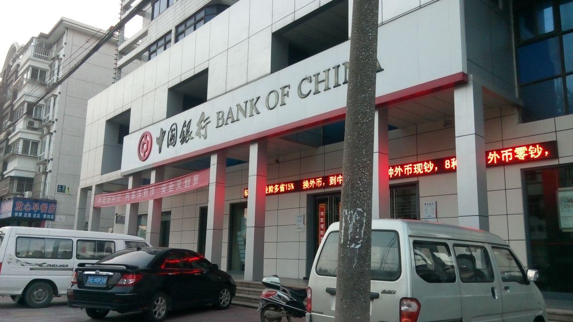 中国银行杭州分行_中国银行(鹿苑支行店)