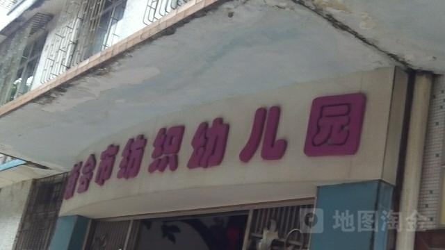 2047833  電話: (0750)6162542  評論數:5 總體評分(新會市紡織幼兒園圖片