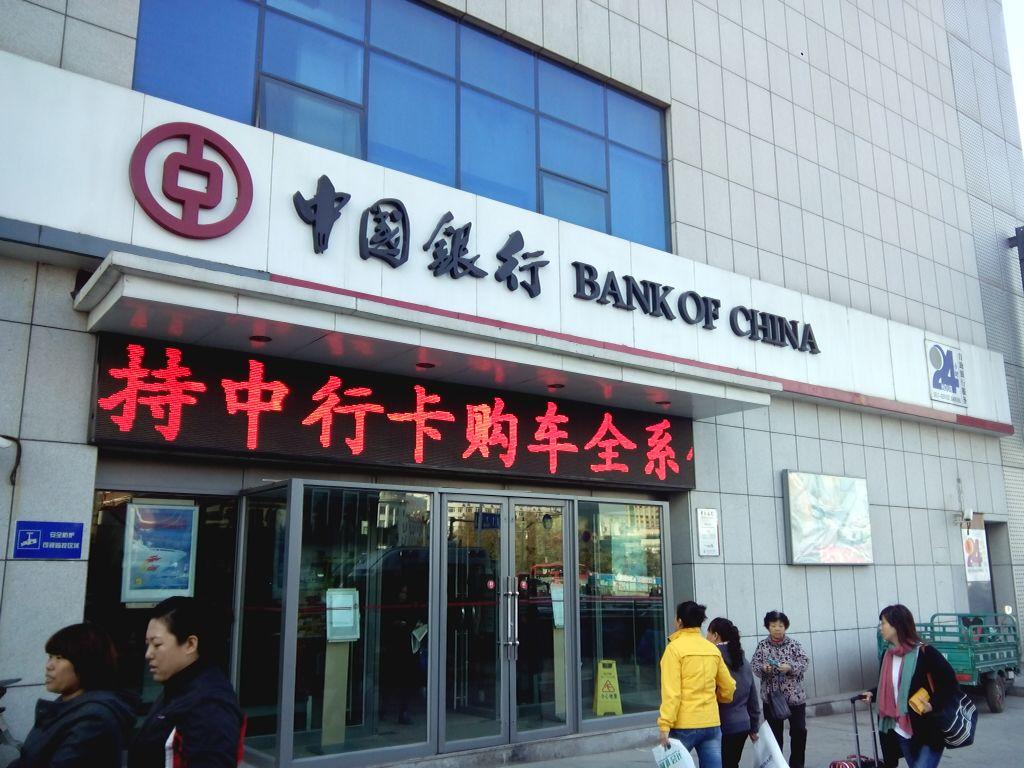 中国银行_中国银行早上几点开门