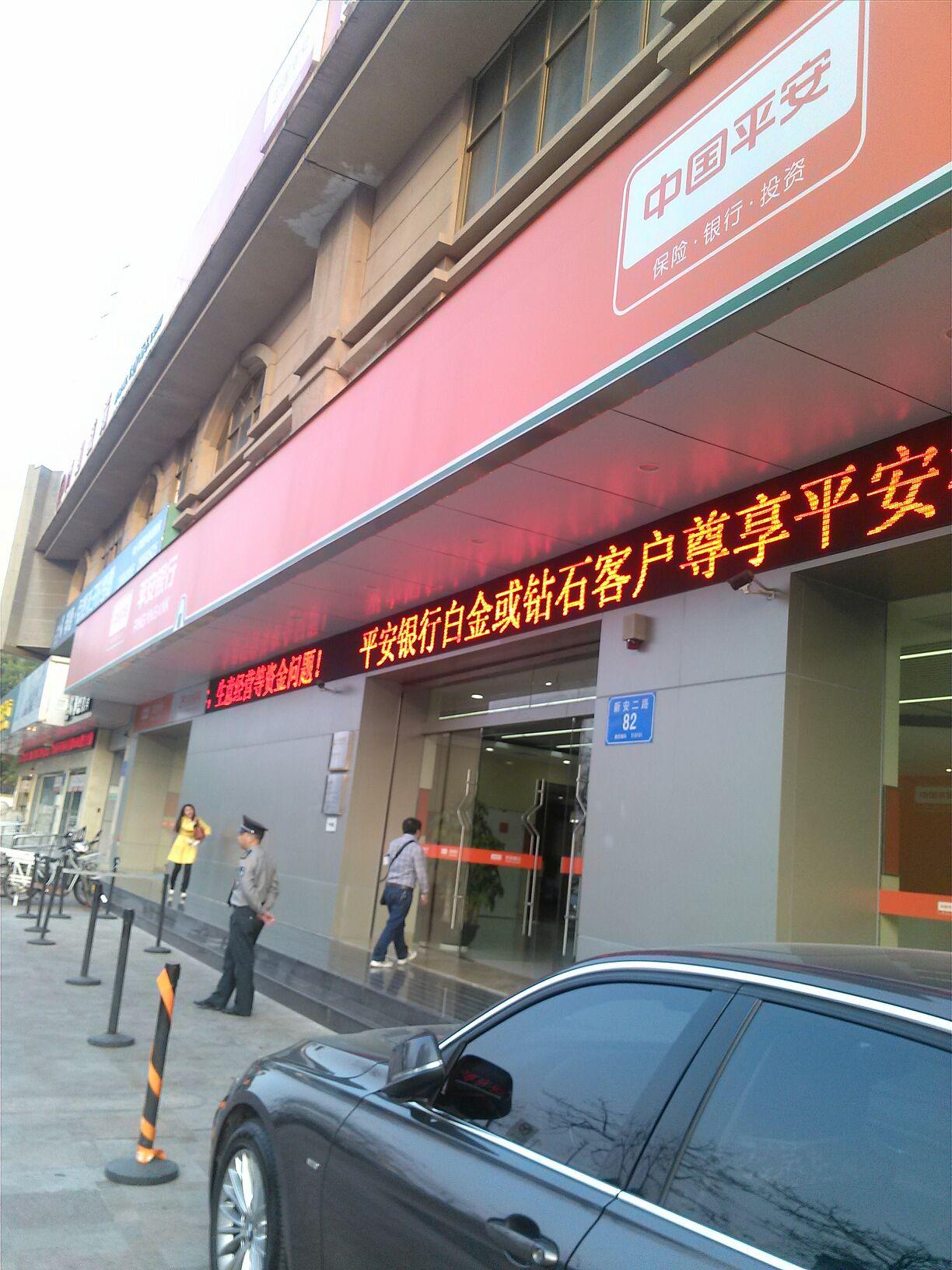 平安银行商�_平安银行(宝安支行店)