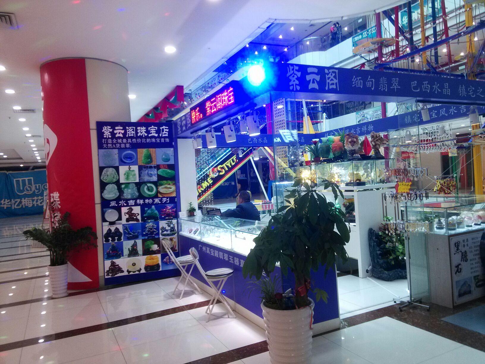 梅花园电影院_广州市白云区白云大道北梅花园28号梅花园商业广场1层