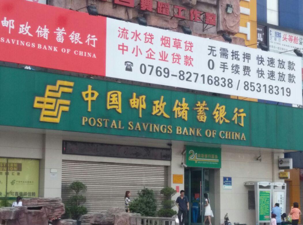 银行放假_邮政银行星期天开门吗?_中国邮政储蓄银行星期天几点上班