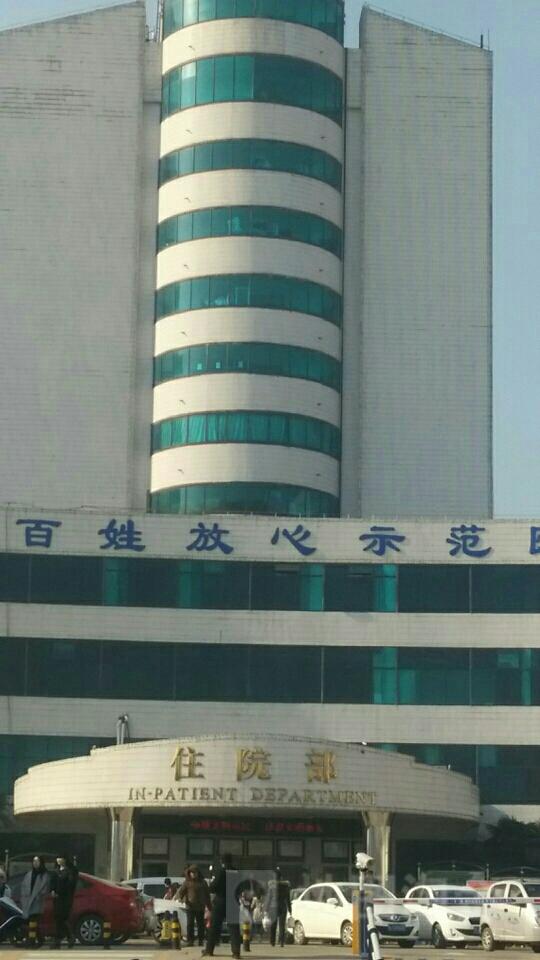 泰安市中医医院_泰安市中心医院-住院部