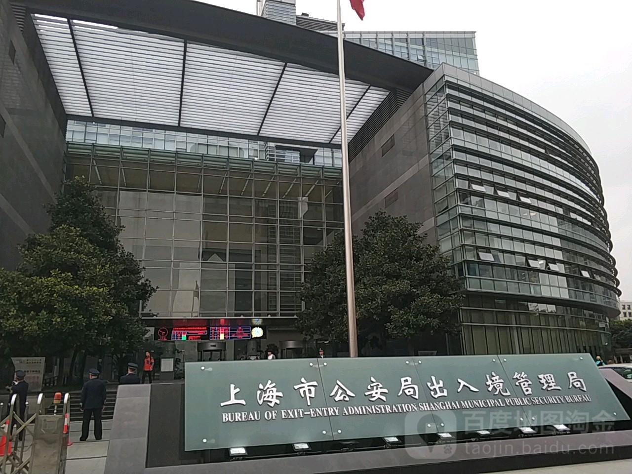 上海市出入境理局官网_上海市公安局出入境管理局
