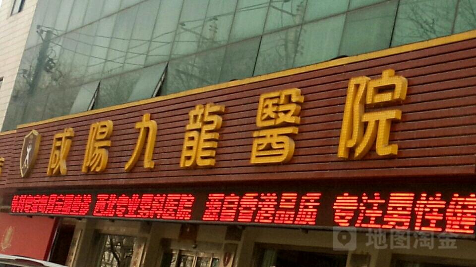 咸阳九龙医院_咸阳九龙医院