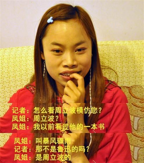 壹周立波秀凤姐_周立波模仿调侃凤姐低俗,凤姐机智回应被赞智商逆天 -百家号