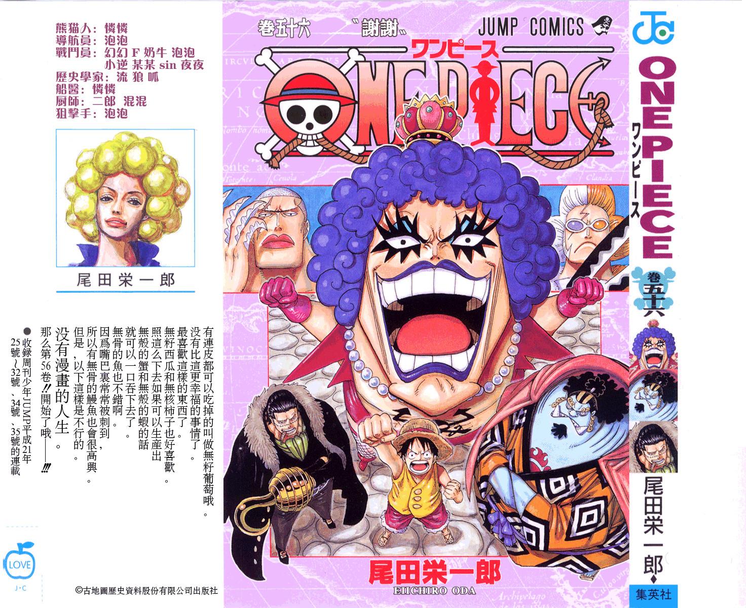 熊猫汉化海贼王718_2楼 2009-12-07 18:31