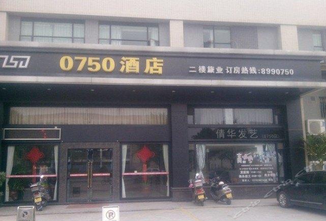 【0750商務酒店團購】_0750商務酒店_百度糯米圖片