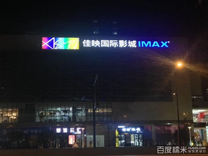 佳映国际影�_佳映国际影城团购