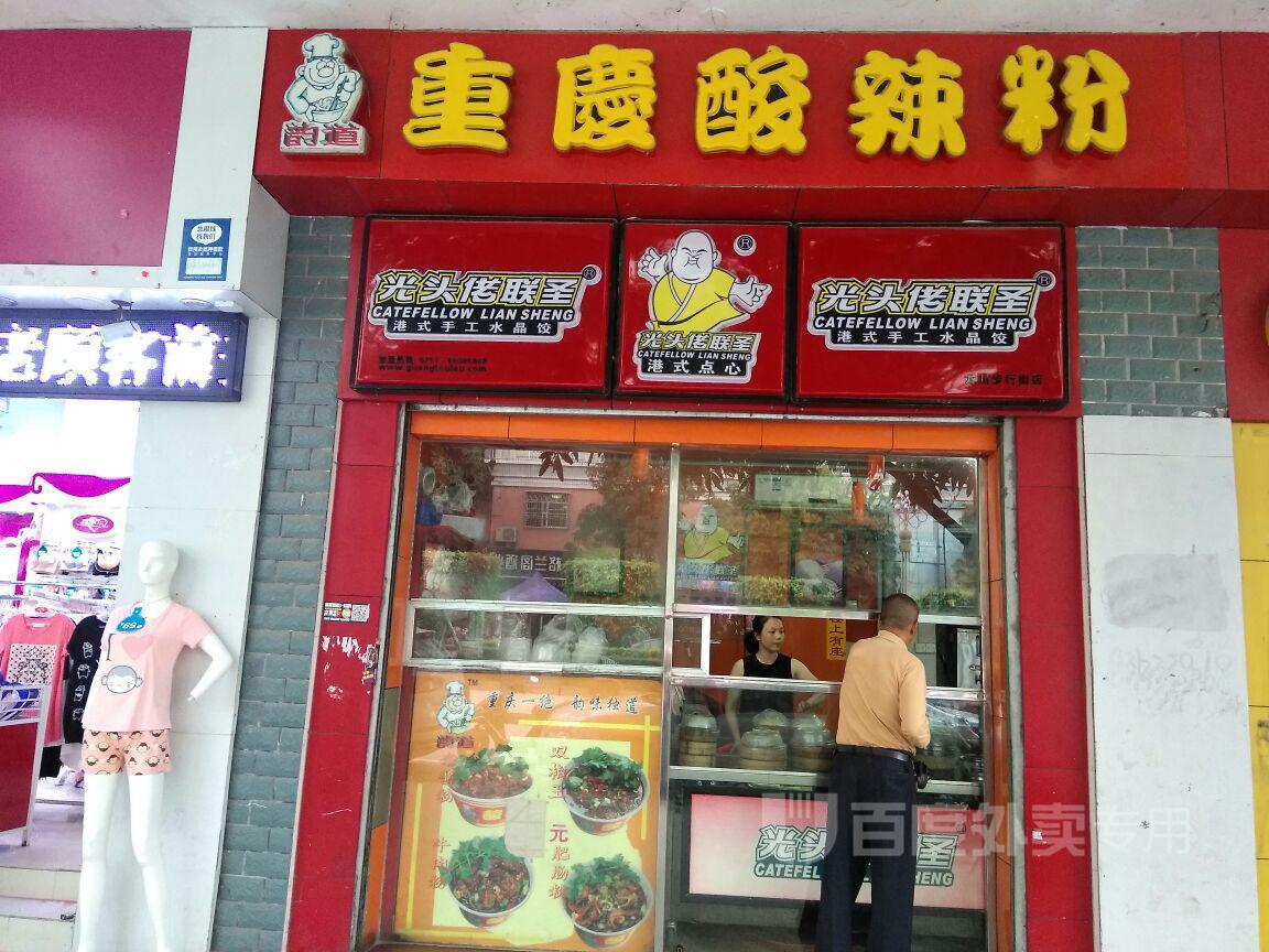 重慶酸辣粉(小河北店)圖片