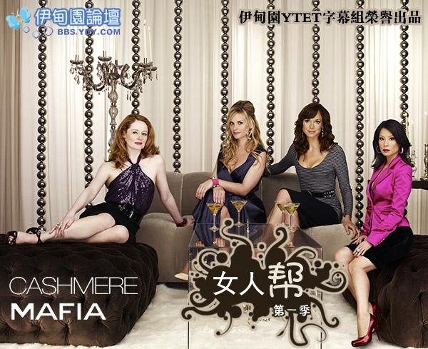 女人帮_职场女人剧-《cashmere mafia》《女人帮》
