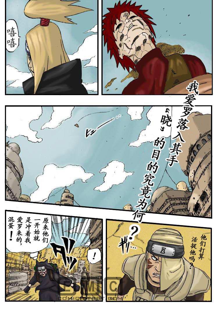 火影忍者漫画免费版_2楼 2008-08-31 10:16
