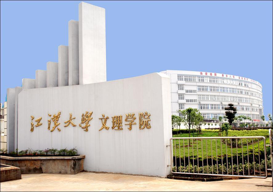 江汉大学文理学院地址_江汉大学文理学院(college of science & arts of jianghan
