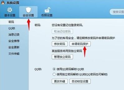 帮她改qq密码_如何设置QQ第二代密码保护?_百度知道