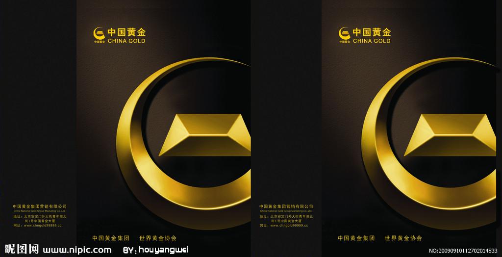 中国黄金标志图片_中国黄金问题_百度知道