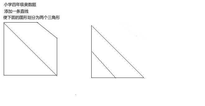 小学四年级奥数题添加一条直线_小学四年级奥数题目 添加一条直线, 使下面图形划分为2个三角 ...