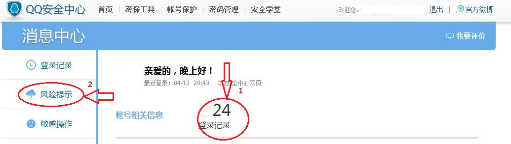 qq上次登录提示_QQ邮箱怎么查到上次登录IP地址。。_百度知道