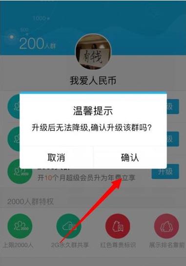 qq群怎么样升级快_用手机怎样给qq群升级?_百度知道