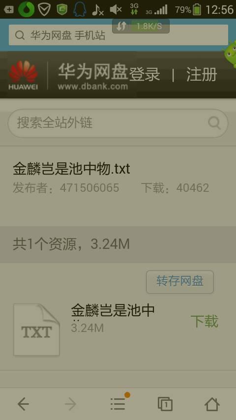 候龙涛_求金麟岂是池中物侯龙涛(未删减,完整版)的的txt版本.