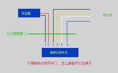两段分段开关器怎么接_分段开关接线图-吊灯分段开关接线图/二路三段明细接线图/分段 ...
