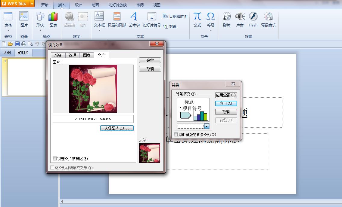 bb插入的直喷水_我在ppt中插入了一个视频是flv 文件的,但是在ppt播放