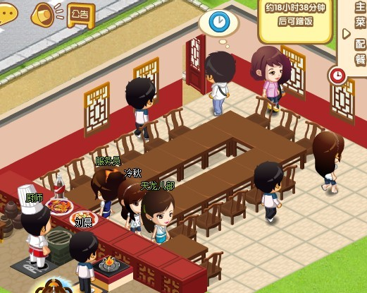 qq餐厅服务员和厨师_QQ餐厅服务员不端菜,厨师不做菜_百度知道
