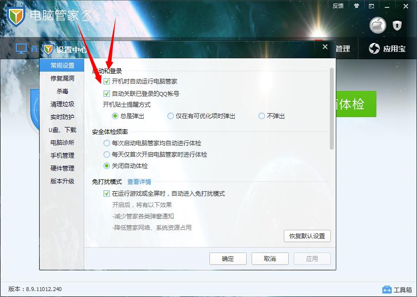 关闭qq买卖_怎样关闭qq买卖-www.chudaowang.com