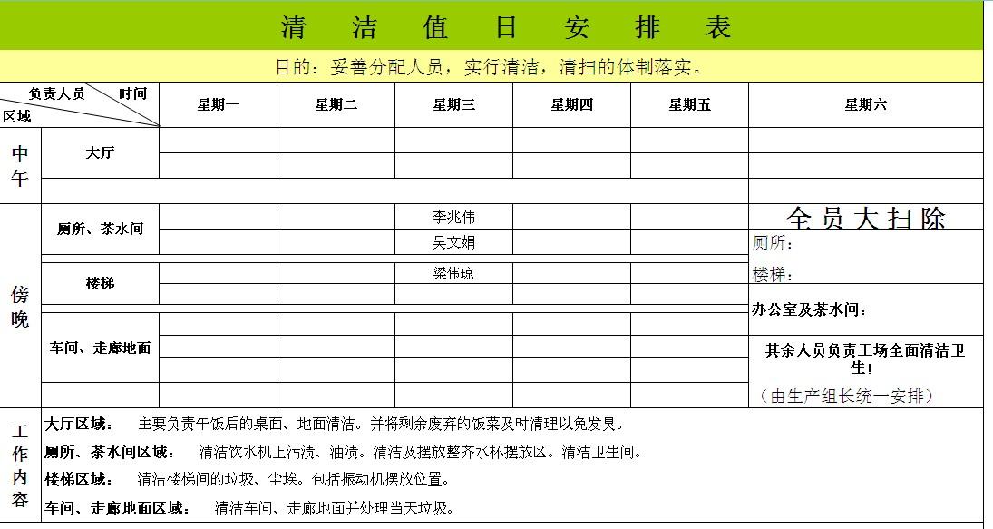 办公室值日表设计_公司卫生值日表怎么做_公司员工卫生值日表 - 随意贴