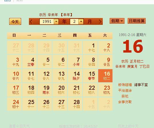 2012年12月11日农历_2012年11月25日黄历 - www.xxxmanyvideos.me