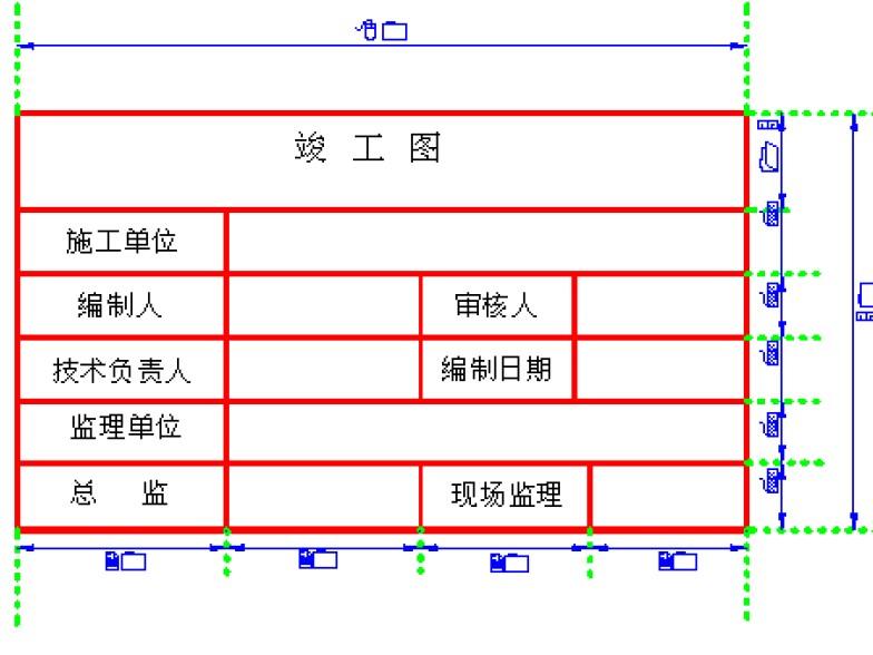重庆竣工图框尺寸_竣工图章【图片 价格 包邮 视频】_淘宝助理