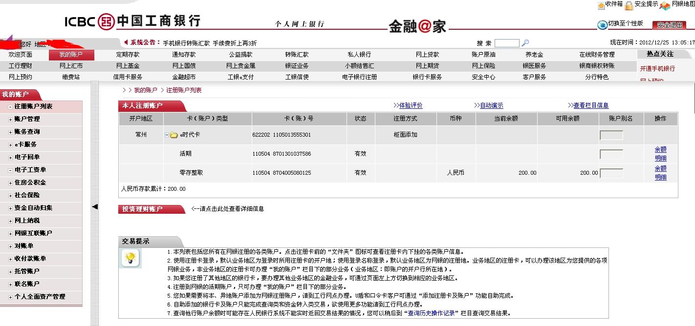 中国工商网上银行个_中国工商银行个人网上银行的零存整取业务办理_百度知道