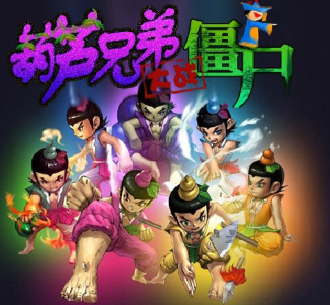 葫芦娃大战僵尸的游戏介绍