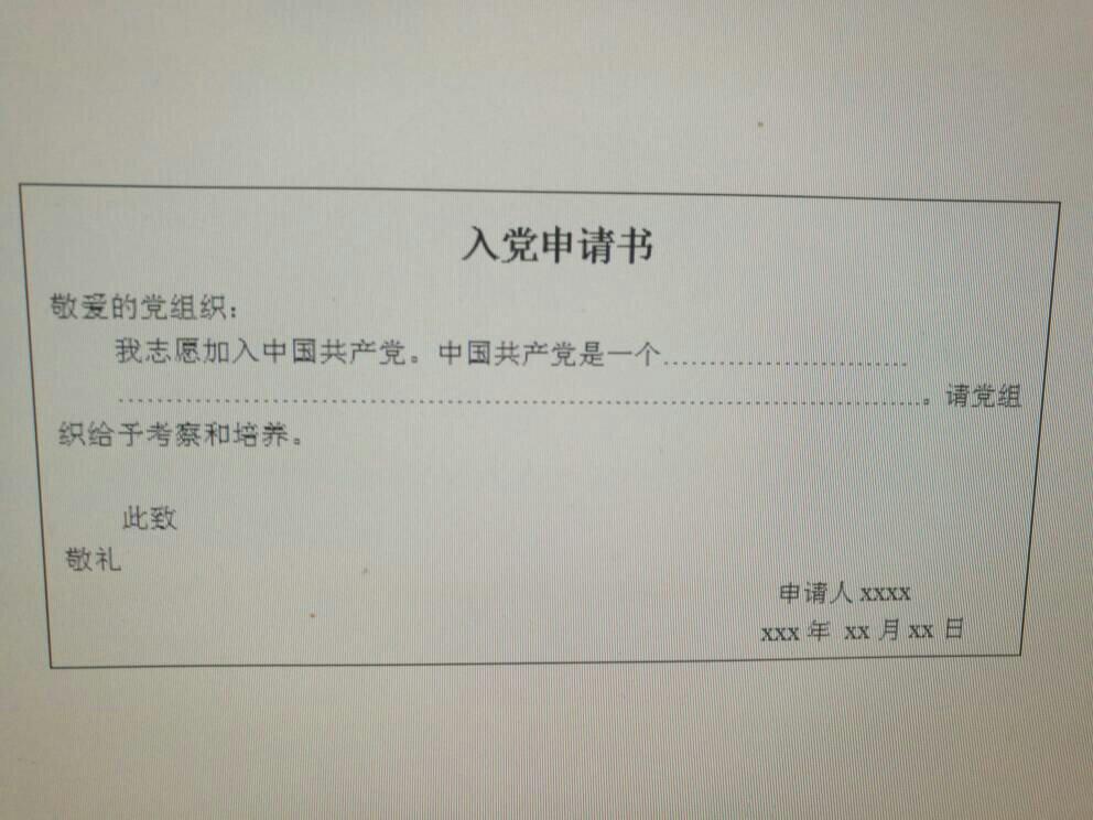 入党申��.i��:#���_入党申请书拿什么纸写?