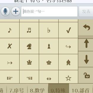 qq网名符号大全皇冠_qq网名 皇冠符号 怎么打的