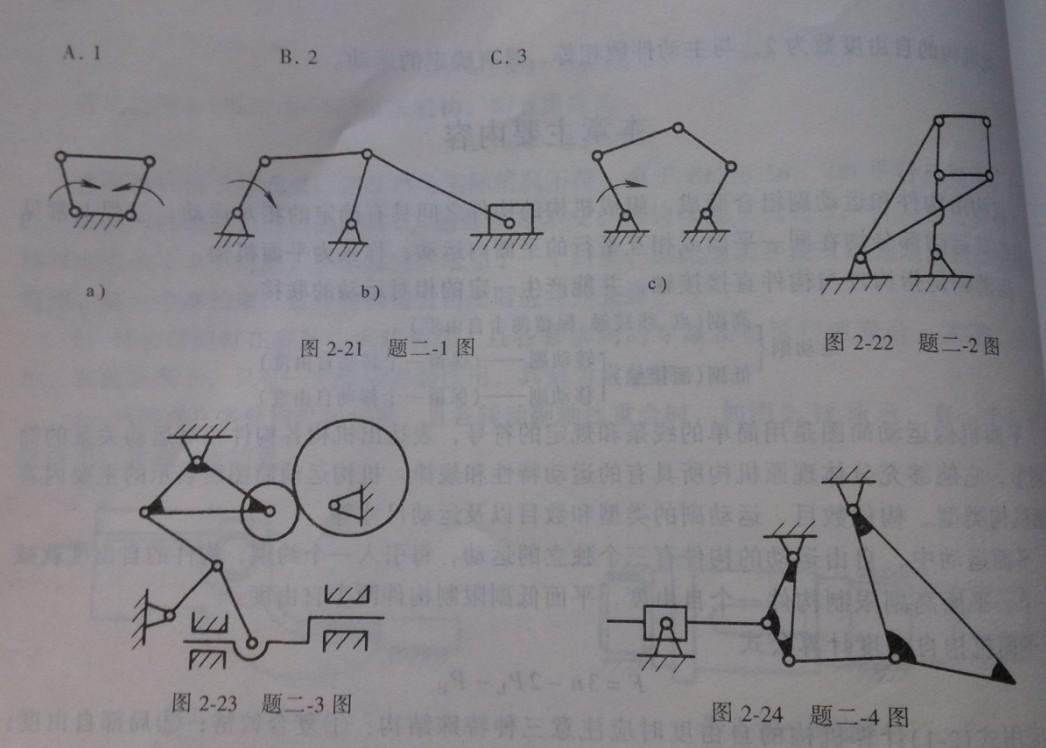 平面机构自由度例题_机械设计:平面机构的运动简图及自由度_百度知道