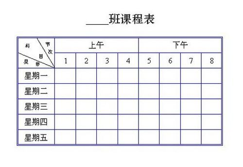 小学课程表表格_小学生课程表表格_百度知道