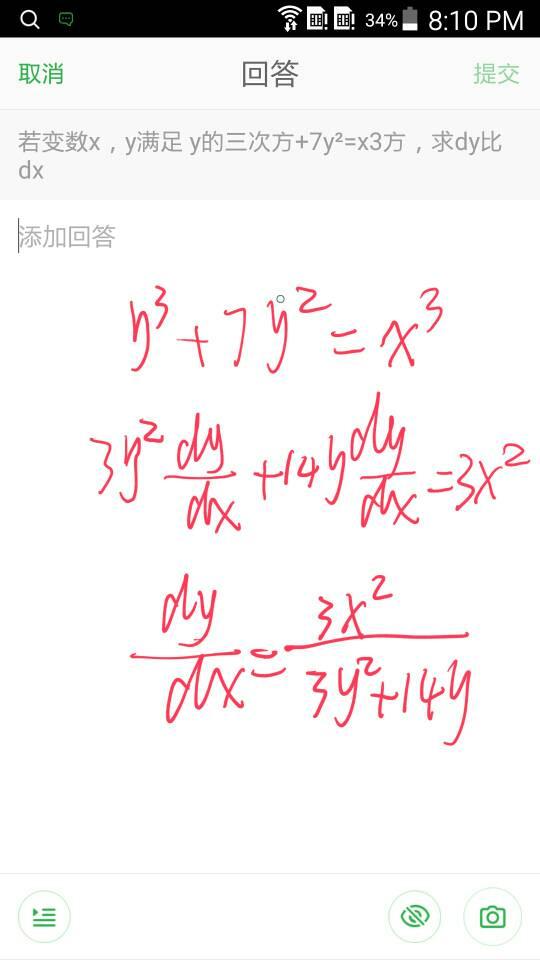 聚色�9��y�dy��9��y�.Y�_y=x3 1的dy/dx