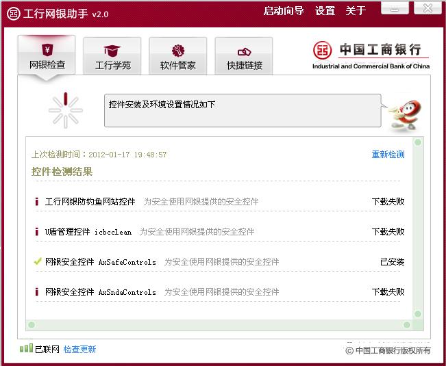 中国工商网银助手_工商银行网银助手下载失败