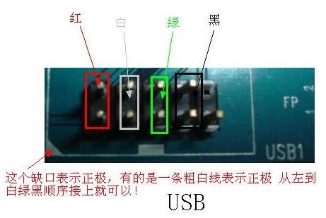 主板插線ubs1 gnd和ubs2 gnd怎么插啊?圖片