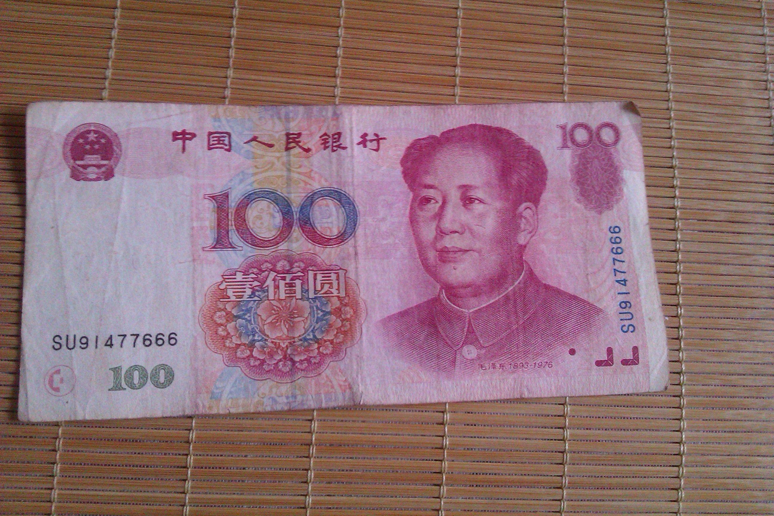 北京钱其_钱 钱币 纸币 2592_1728