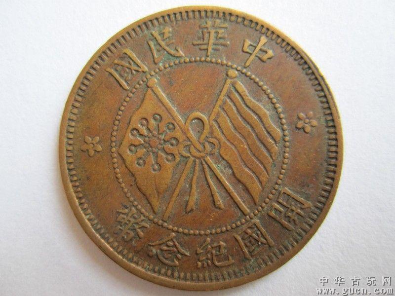 中华民国建国纪念币_这个中华民国开国纪念币价格_百度知道